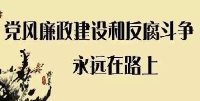 李燕艷到縣教育局檢查黨風廉政建設