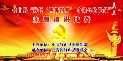 """竹山县""""践行'四讲四有' 争做合格党员""""主题演讲赛"""