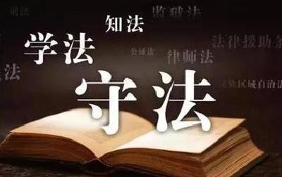 麻家渡镇:普及法律知识   营造法治氛围