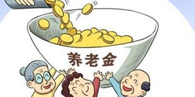 竹山县机关事业单位养老金实现社银发放