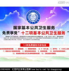 竹山县全面启用省公卫系统