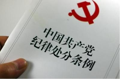 竹山縣檔案局組織學習《中國共產黨紀律處分條例》