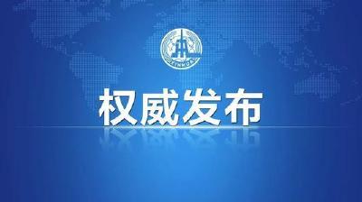 中共中央决定:开除房峰辉、张阳党籍!