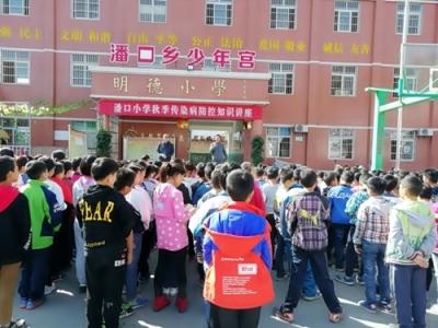 潘口小学举办秋季传染病防控知识讲座