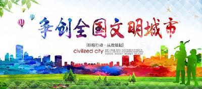 县税务局:全员参与国家级文明城市创建