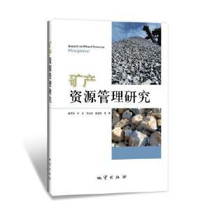省国土资源厅来竹调研矿产资源管理
