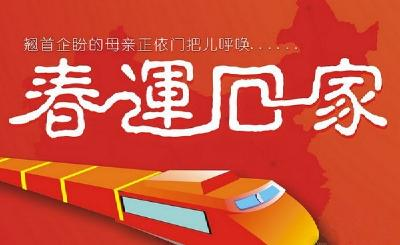 注意了!春运火车票12月23日起开售