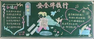秦古中学积极开展寒假安全教育活动