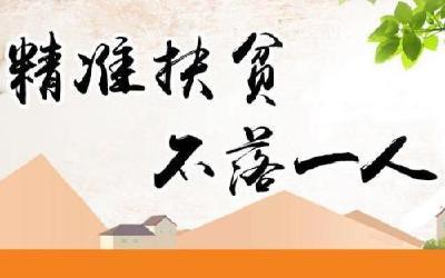 县民政局召开精准扶贫政策培训暨迎国检工作动员会