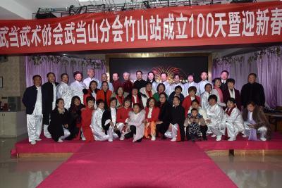 武當協會竹山站舉辦新春聯誼活動
