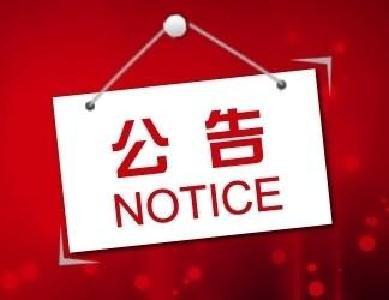 竹山县2018年食用菌制袋企业(合作社)死亡菌棒数量公示公告