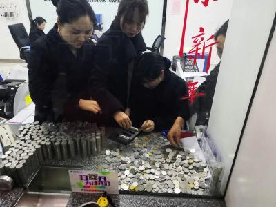 万枚硬币暖人心  贴心服务获好评
