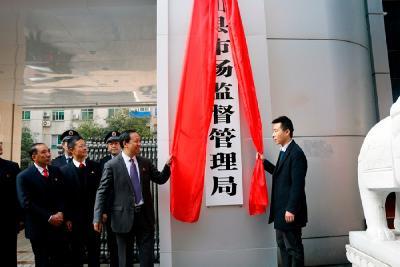 竹山县市场监督管理局挂牌成立