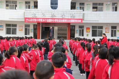"""县实验小学积极开展""""安全教育日""""活动"""