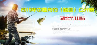 直播|2019年中国舟钓(路亚)公开赛竹山站开幕式