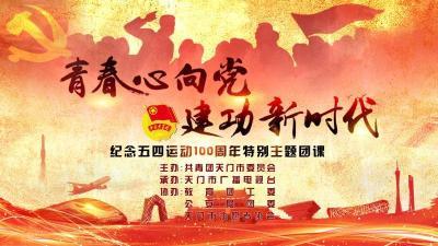 【直播】青春心向党 建功新时代——纪念五四运动100周年特别主题团课