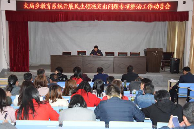 大庙乡教育系统开展民生领域突出问题专项整治工作动员会
