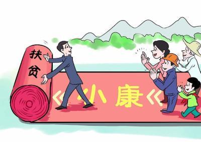 """县委统战部""""五个坚持""""补齐扶贫工作短板"""