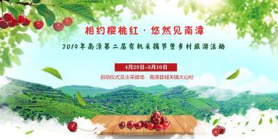 直播丨2019南漳第二届有机采摘