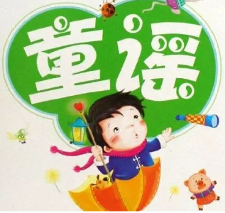 """我县今年优秀童谣获奖单""""出炉"""""""