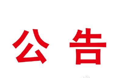 县政府扶贫办拟申请注销登记公告