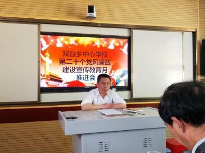 双台乡中心学校多管齐下开展党风廉政宣传教育活动