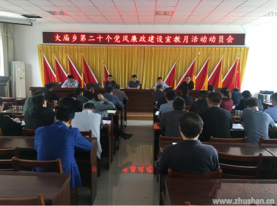 大庙召开第二十个党风廉政建设宣传教育月活动动员会