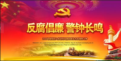 秦古镇扎实开展党风廉政宣教月活动