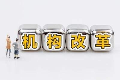 竹山县委编办三个完善持续深化机构改革