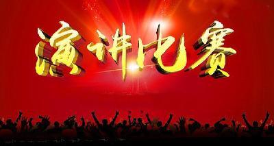 县委党校:举行扎根基层奉献青春演讲比赛