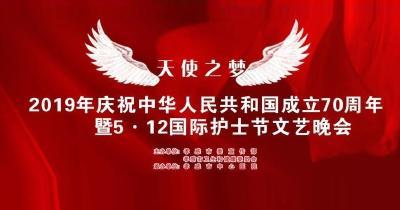 直播 |《天使之梦》—孝感市2019年庆祝中华人民共和国成立70周年暨5·12护士节文艺晚会