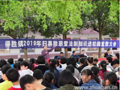 得胜镇:召开扫黑除恶暨法制知识进校园宣教大会