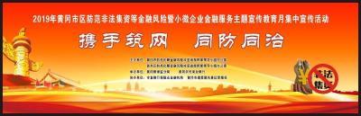 直播|黄冈市防范非法集资等金融风险宣传教育月活动