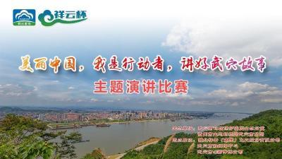 直播丨美丽中国,我是行动者,讲好武穴故事主题演讲比赛