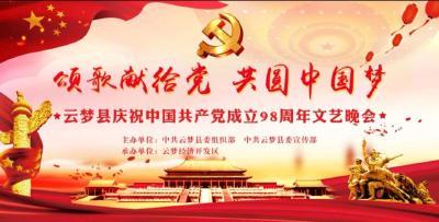 云梦县庆祝中国共产党成立98周年文艺晚会