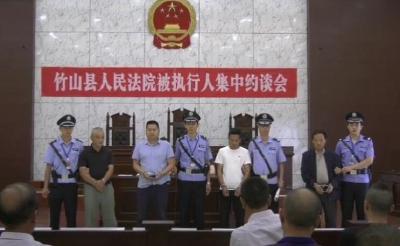 向失信亮剑!竹山法院集中约谈失信被执行人75人。