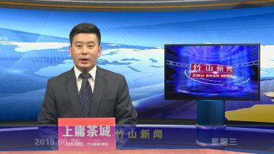 2019年6月26日竹山新闻