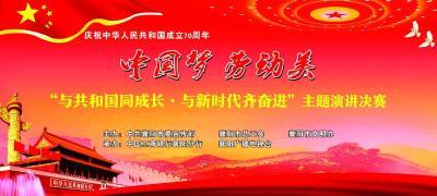 """【直播】""""中国梦 劳动美 """"主题演讲决赛"""