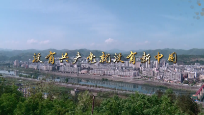 竹山县庆祝建党98周年快闪《没有共产党就没有新中国》