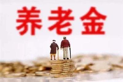 十堰退休人员养老金上调 8月底前发放到位