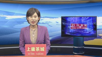 2019年7月4日竹山新闻