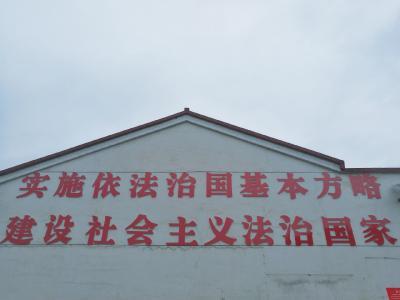 """竹坪乡:让墙壁""""文明说话"""""""