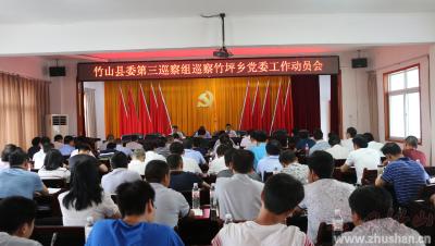 县委第三巡察组进驻竹坪乡