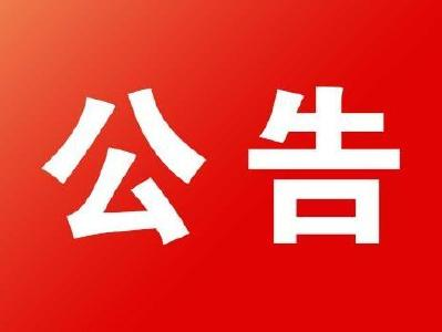 竹山县国省道地灾治理工程施工期间实行交通管制的公告