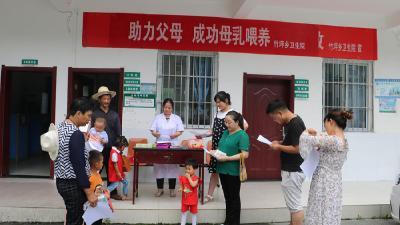 竹坪乡卫生院开展第28个世界母乳喂养宣传周活动