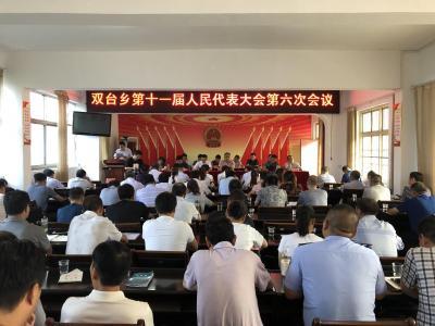 双台乡召开第十一届人民代表大会第六次会议