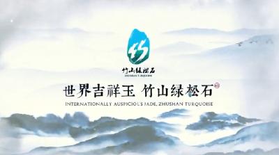竹山绿松石专题片