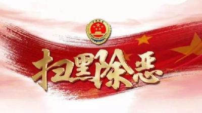 竹山县扫黑除恶专项斗争领导小组第三次会议召开