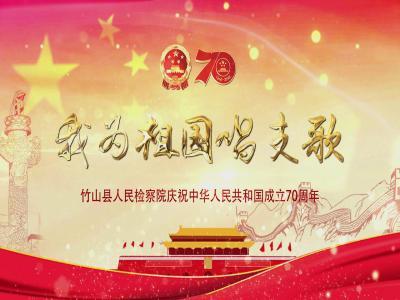竹山县检察院:我为祖国唱支歌