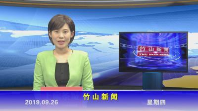 2019年9月26日竹山新闻